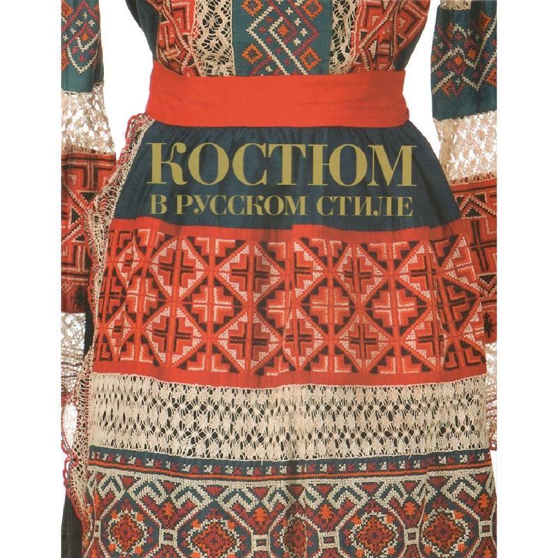ロシアスタイルの民族衣装