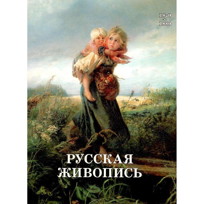 1870〜1880年代のロシア絵画