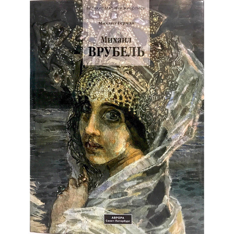 ミハイル・ヴルーベリ画集(絵画の偉大な巨匠シリーズ)