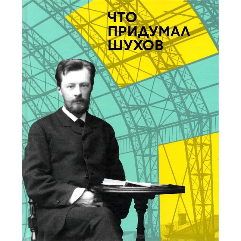 シューホフは何を創り上げたか