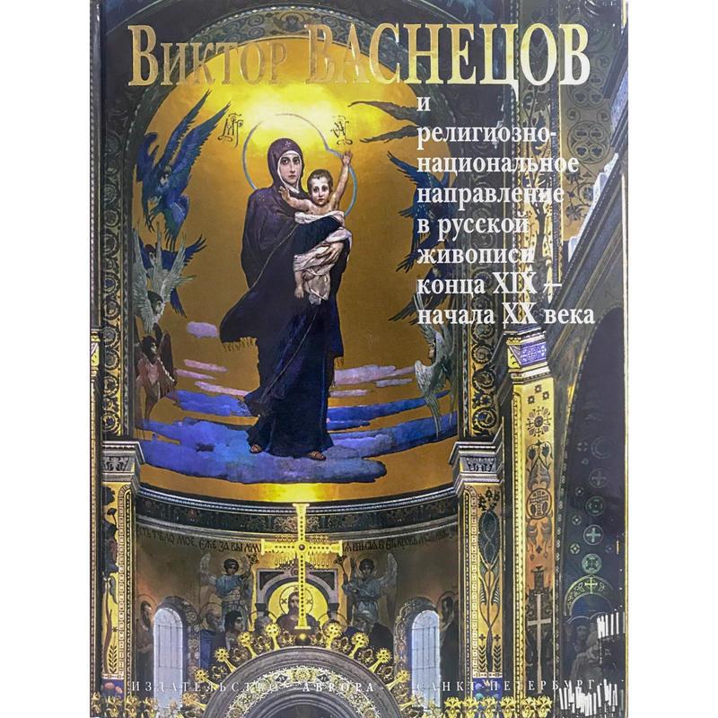 ヴィクトル・ヴァスネツォフと19世紀末から20世紀初めまでのロシア絵画における宗教及び民族的傾向