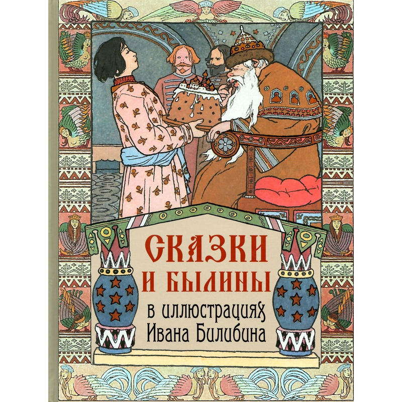 イヴァン・ビリービン:ロシアの昔話と英雄叙事詩