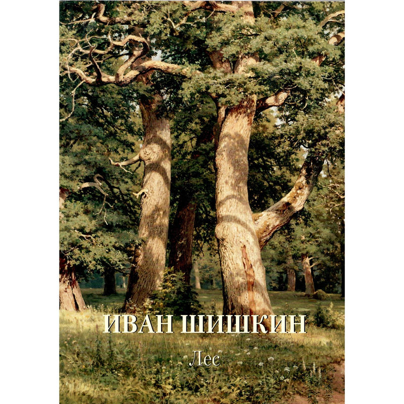 イヴァン・シーシキン:森