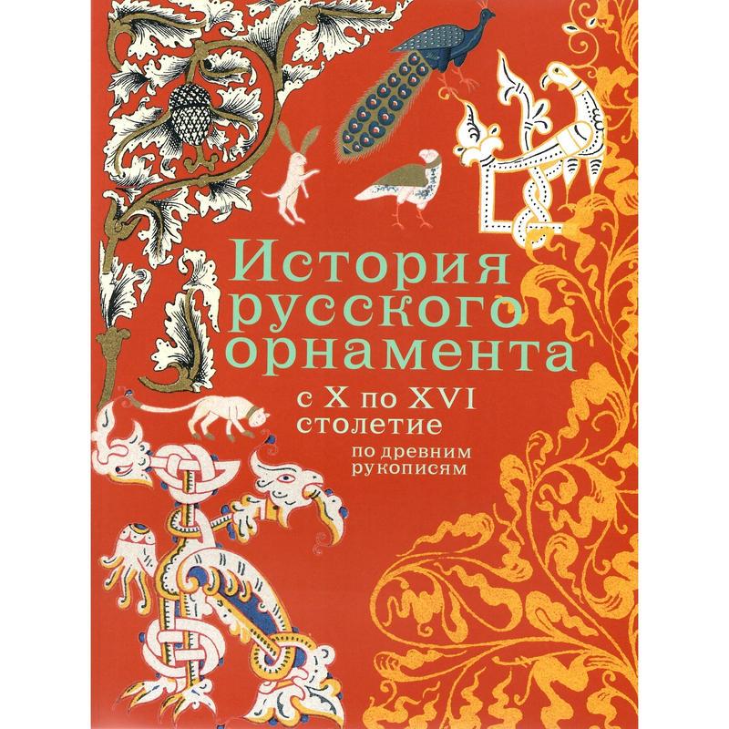 ロシアの装飾と文様の歴史  10世紀から16世紀まで