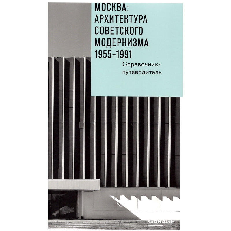 モスクワ:ソビエト・モダニズム建築案内