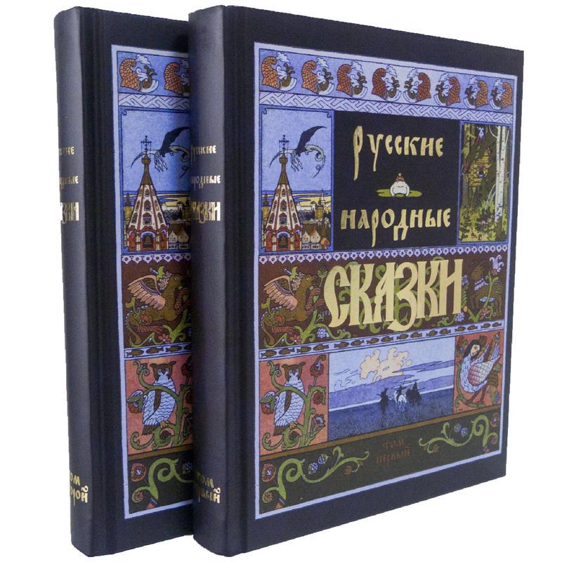 ロシアの民話集(2巻セット)