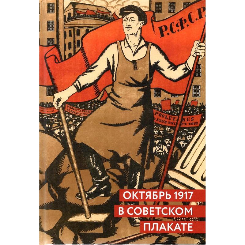 ソビエトプロパガンダポスターにおける十月革命