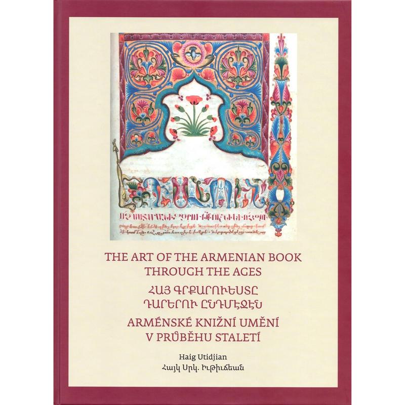 アルメニアの本の世界 中世から現代まで
