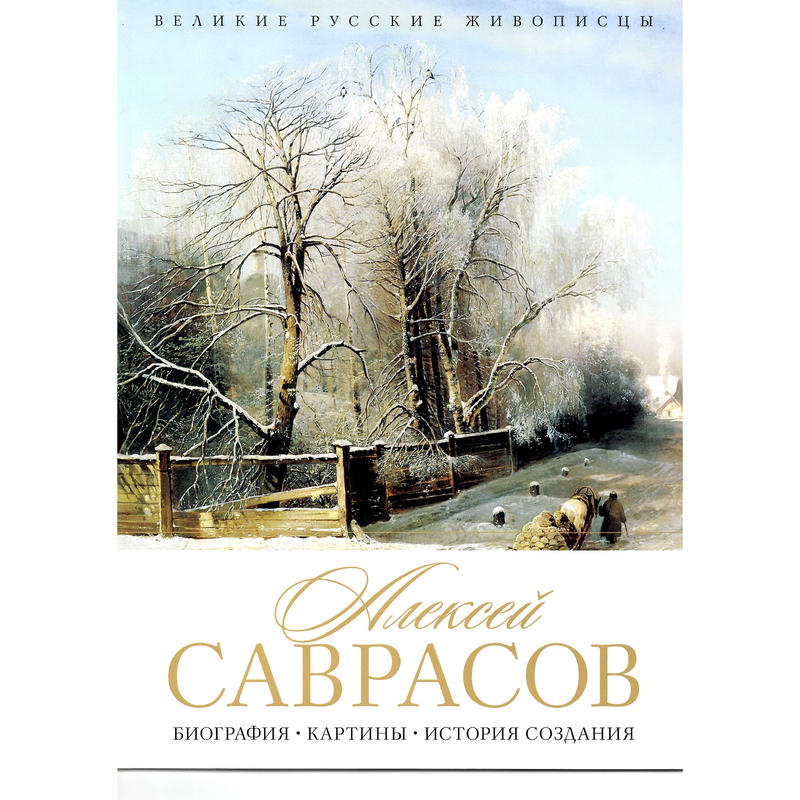 アレクセイ・サヴラーソフ:生涯、作品、制作秘話