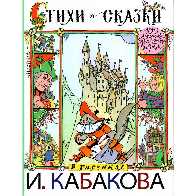 絵の中の詩と物語:イリヤ・カバコフ