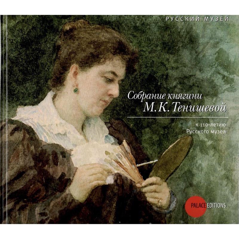 「マリヤ・テニシェヴァ コレクション」展 カタログ(ロシア美術館)