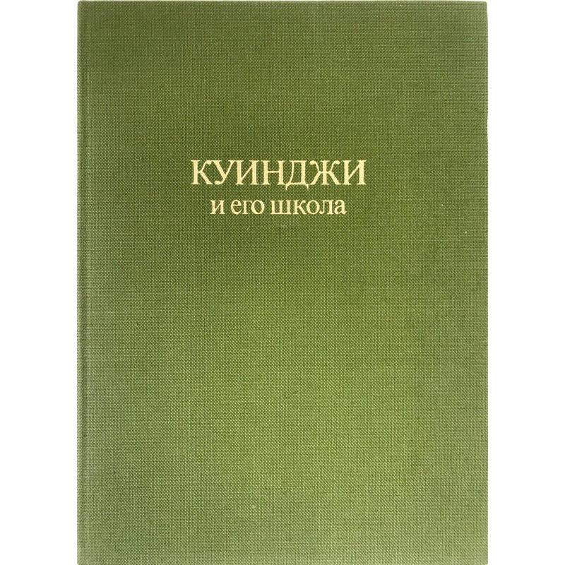 【古書】アルヒープ・クインジとクインジ派の画家たち(カバーなし)