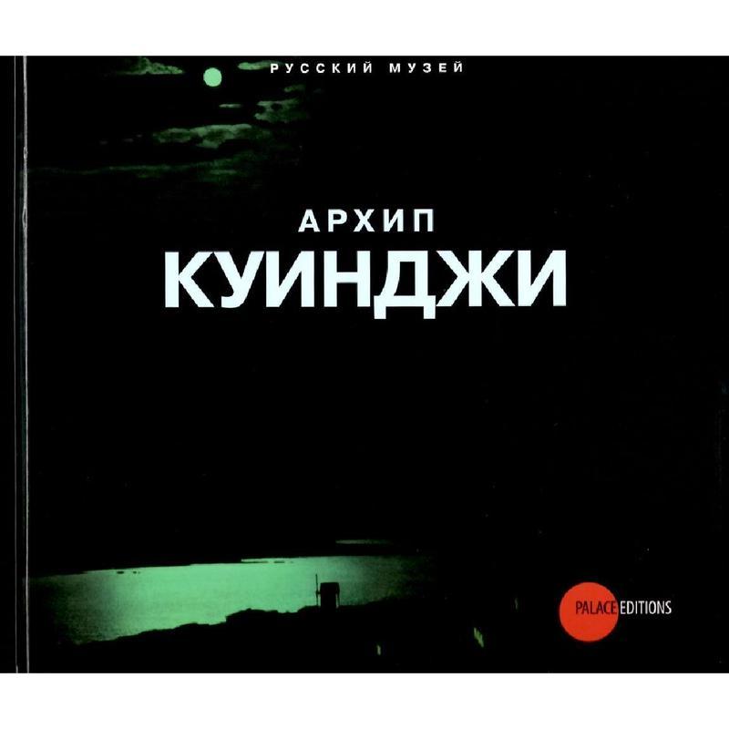 アルヒープ・クインジ画集(ロシア美術館コレクション)