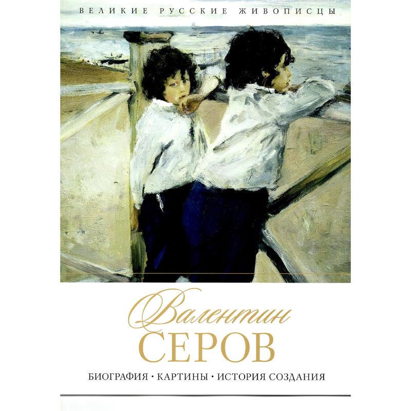 ヴァレンチン・セローフ:生涯、作品、制作秘話