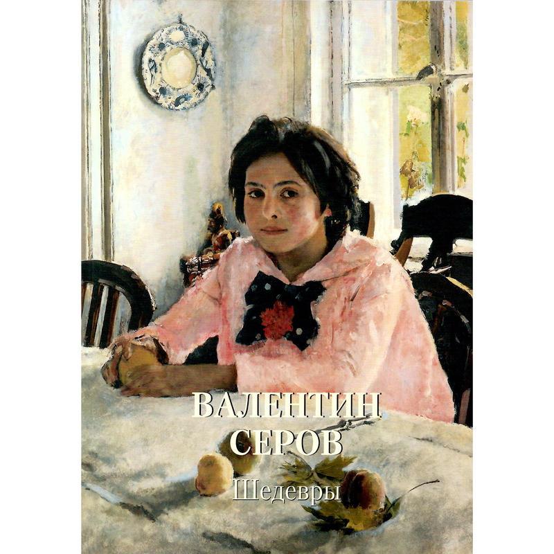 ヴァレンチン・セローフ画集(ロシア絵画の至宝シリーズ)