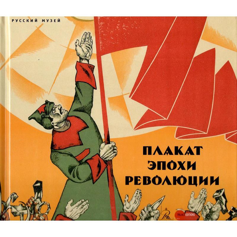 ロシア美術館:革命の時代のプロパガンダポスター展 カタログ