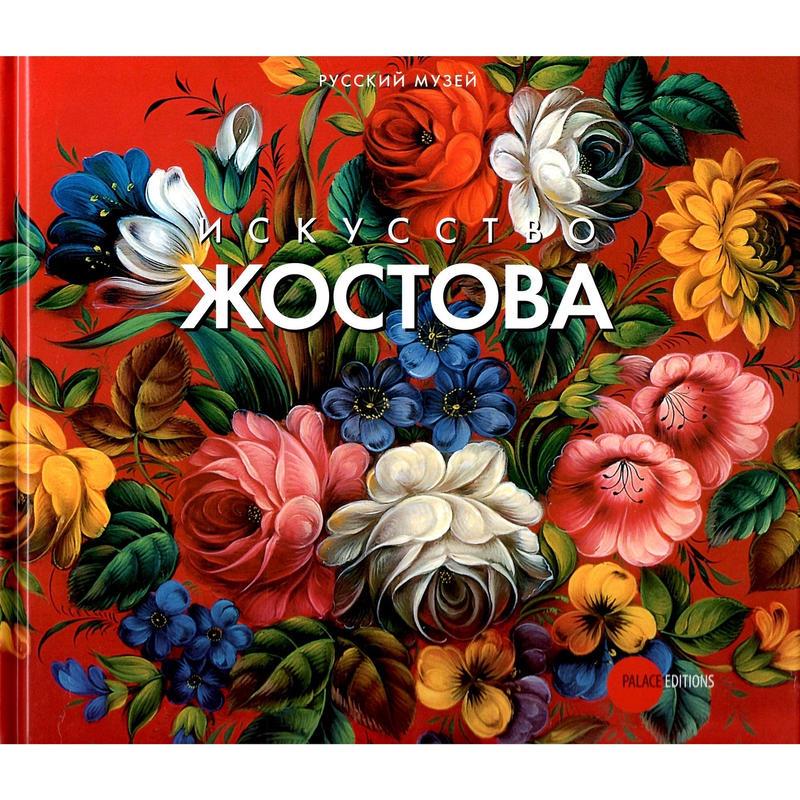 ジョストヴォ塗りの世界  ロシア美術館コレクションより