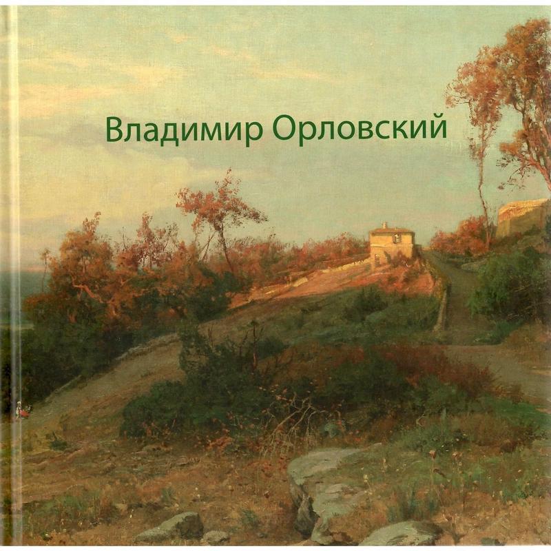 ウラジーミル・オルロフスキー画集(生誕170周年記念)