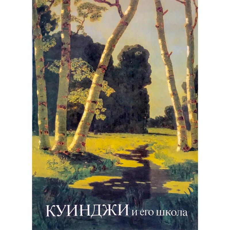 【古書】アルヒープ・クインジとクインジ派の画家たち(カバーあり)