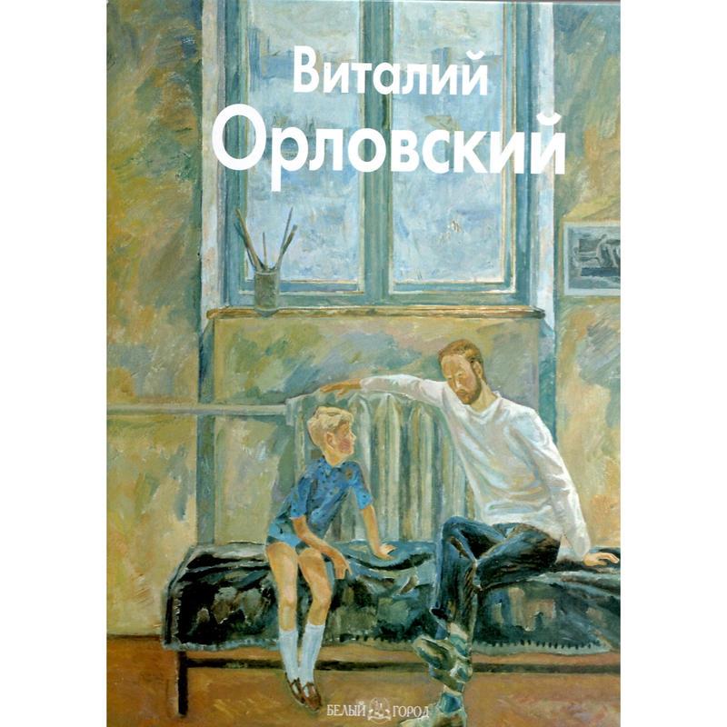 ヴィタリー・オルロフスキー画集