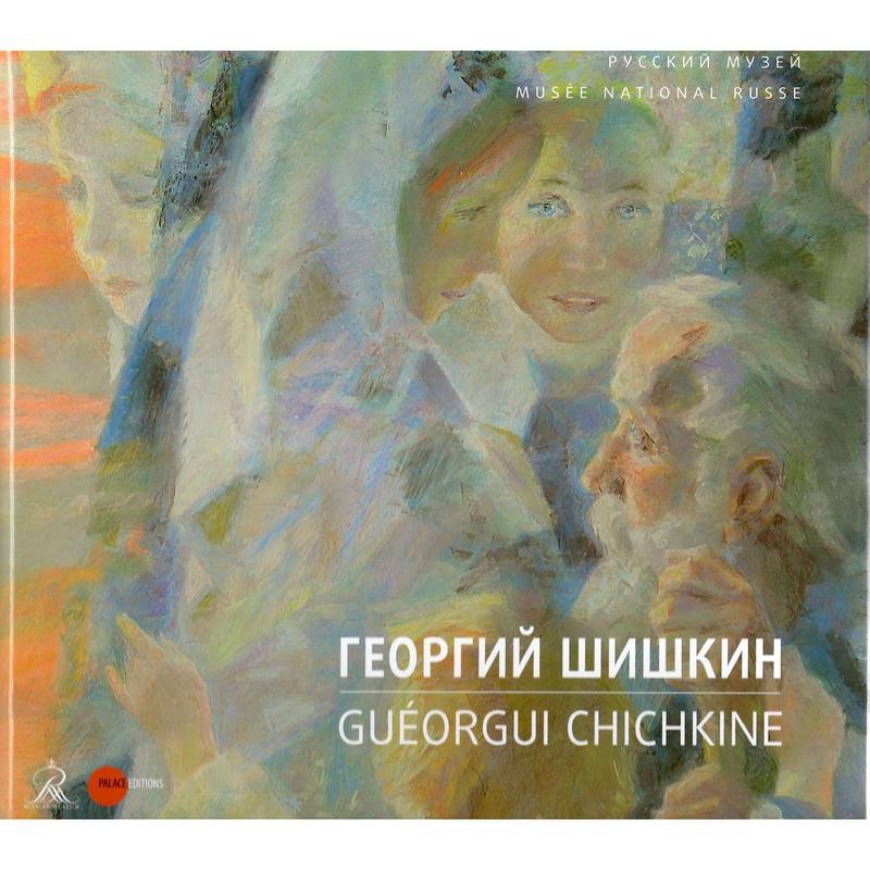 ロシア美術館 ゲオルギー・シーシキン展 カタログ