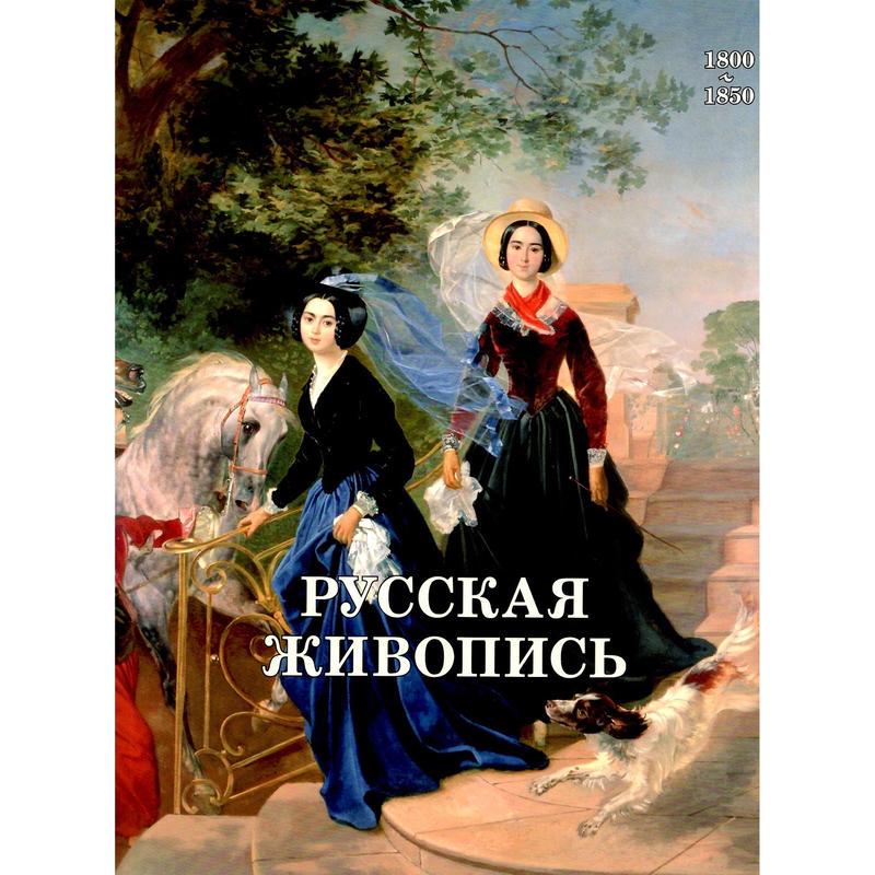 1800〜1850年代のロシア絵画