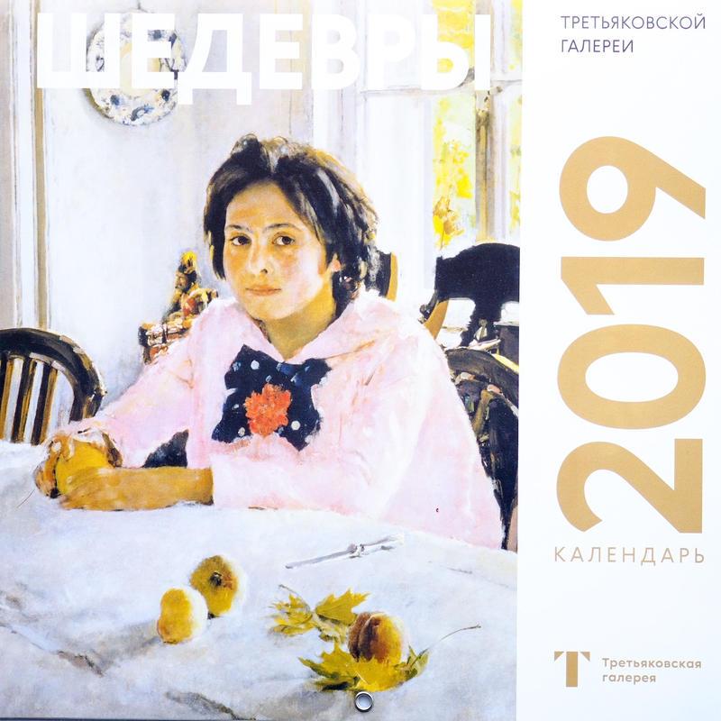 トレチャコフ美術館2019年カレンダー