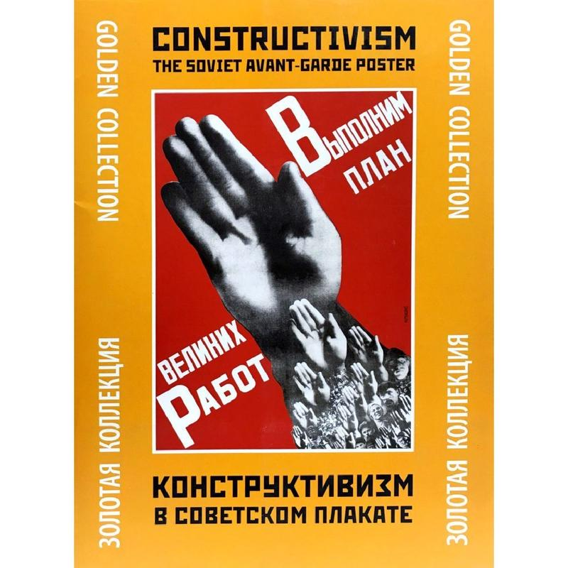 ロシア構成主義:ソビエト・アヴァンギャルドポスターセット