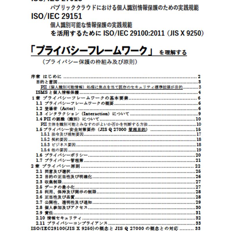 「プライバシーフレームワーク」ガイドブック