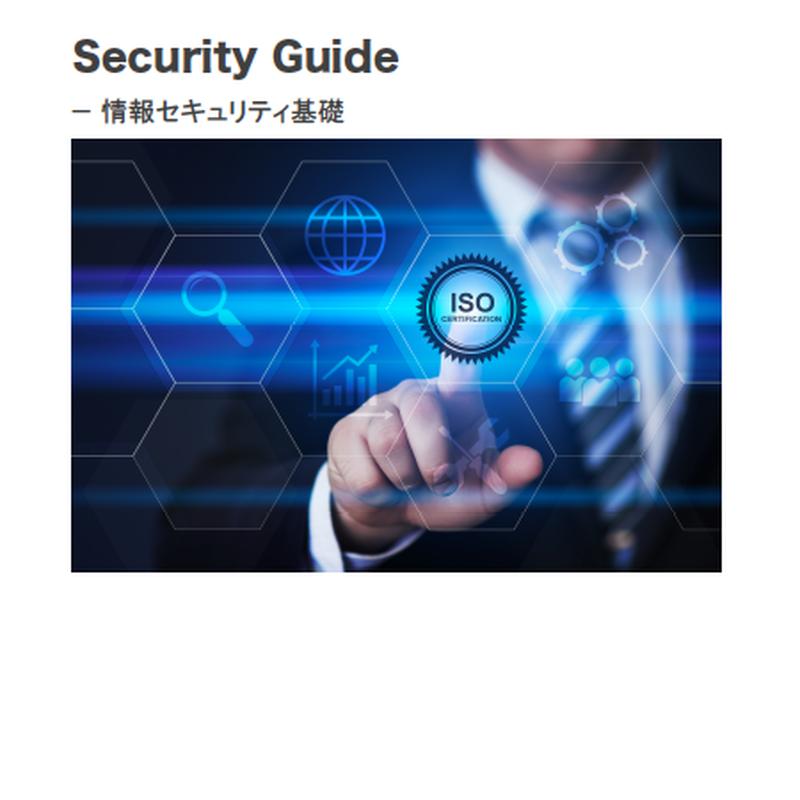 情報セキュリティ基礎テキスト2018年版