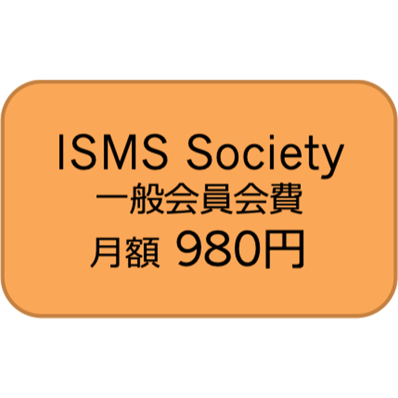 ISMS Society会費(Cloud for LMS利用料)