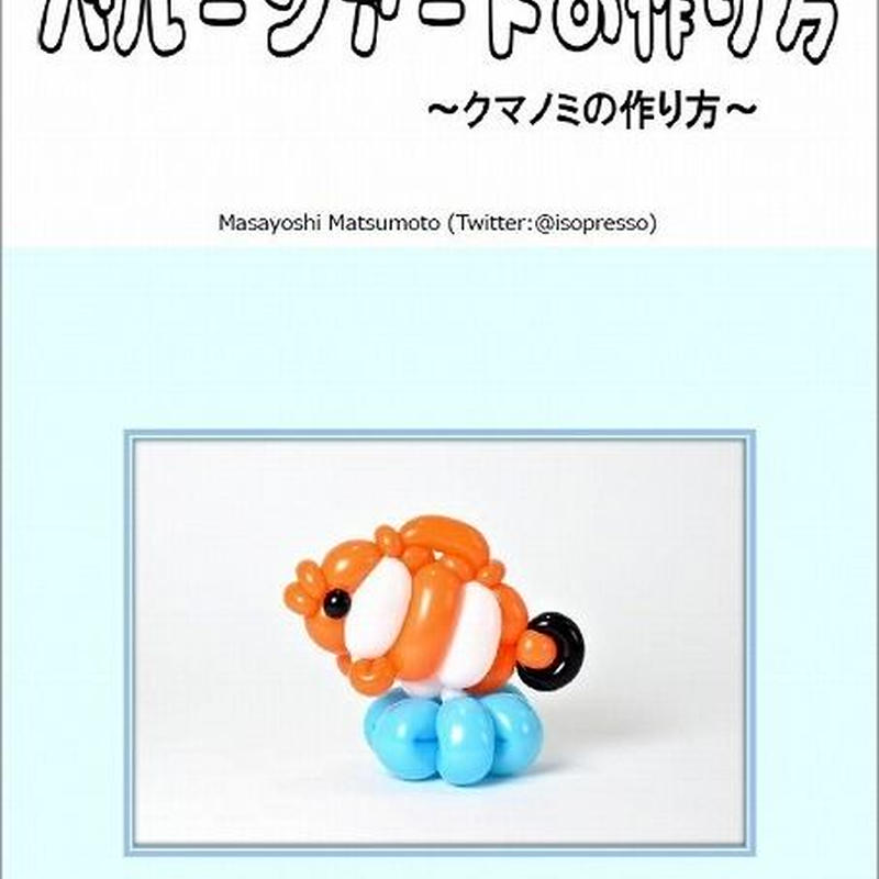 Instructions for making a clownfish using latex balloons