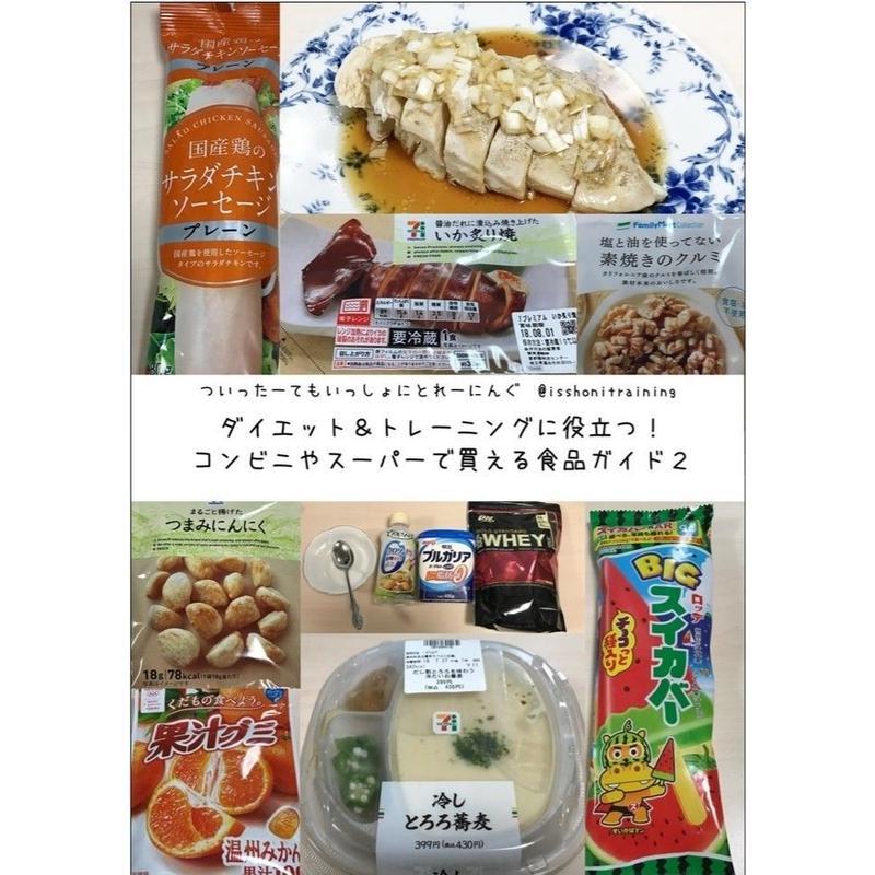 ダイエット&トレーニングに役立つ!コンビニやスーパーで買える食品ガイド2