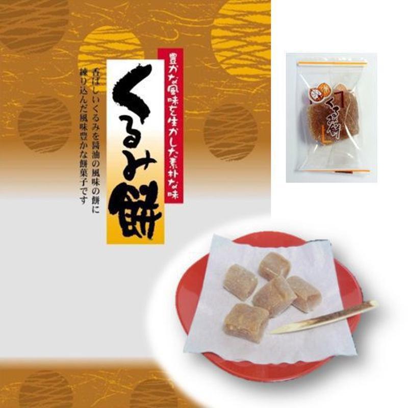 くるみ餅 170g