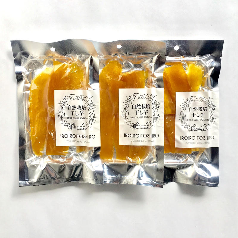 [IROIRO ITOSHIRO]自然栽培干し芋 3袋セット