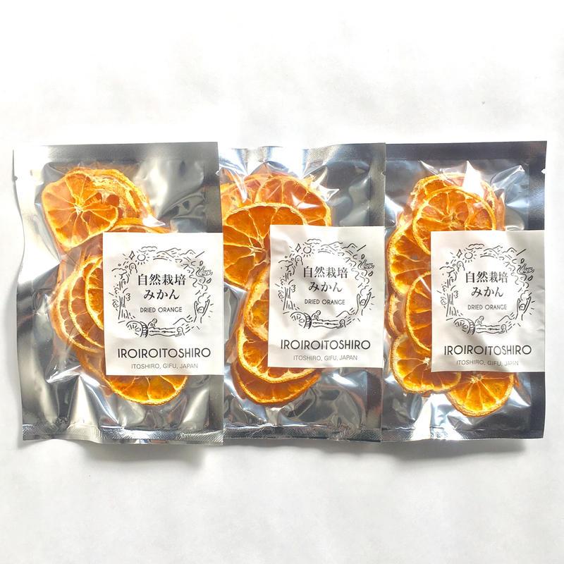 [IROIRO ITOSHIRO]自然栽培みかん 3袋セット