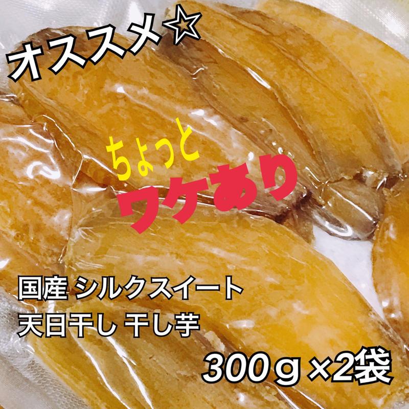 【訳あり】 干し芋 シルクスイート 300g  2袋セット