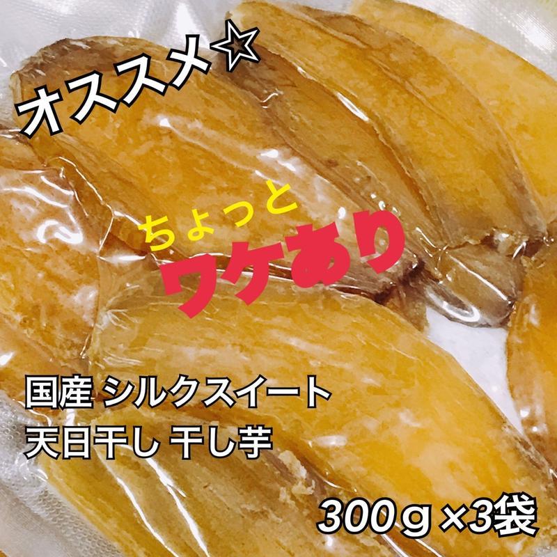【訳あり】 干し芋 シルクスイート 300g  3袋セット