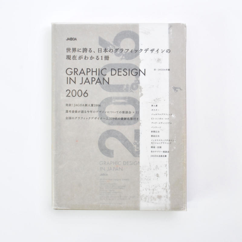 GRAPHIC DESIGN IN JAPAN 2006
