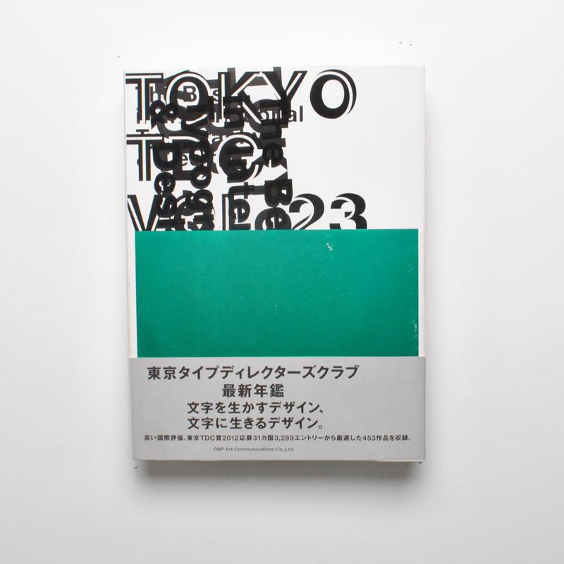 TOKYO TDC VOL.23 (2012)