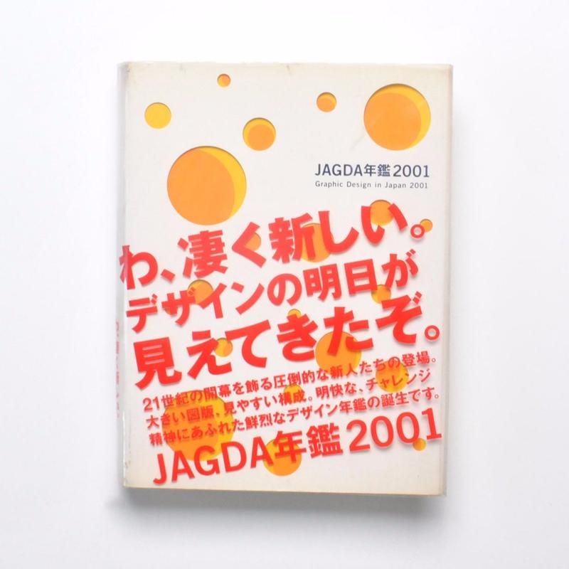 GRAPHIC DESIGN IN JAPAN 2001