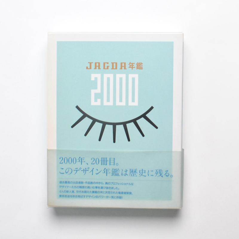GRAPHIC DESIGN IN JAPAN 2000