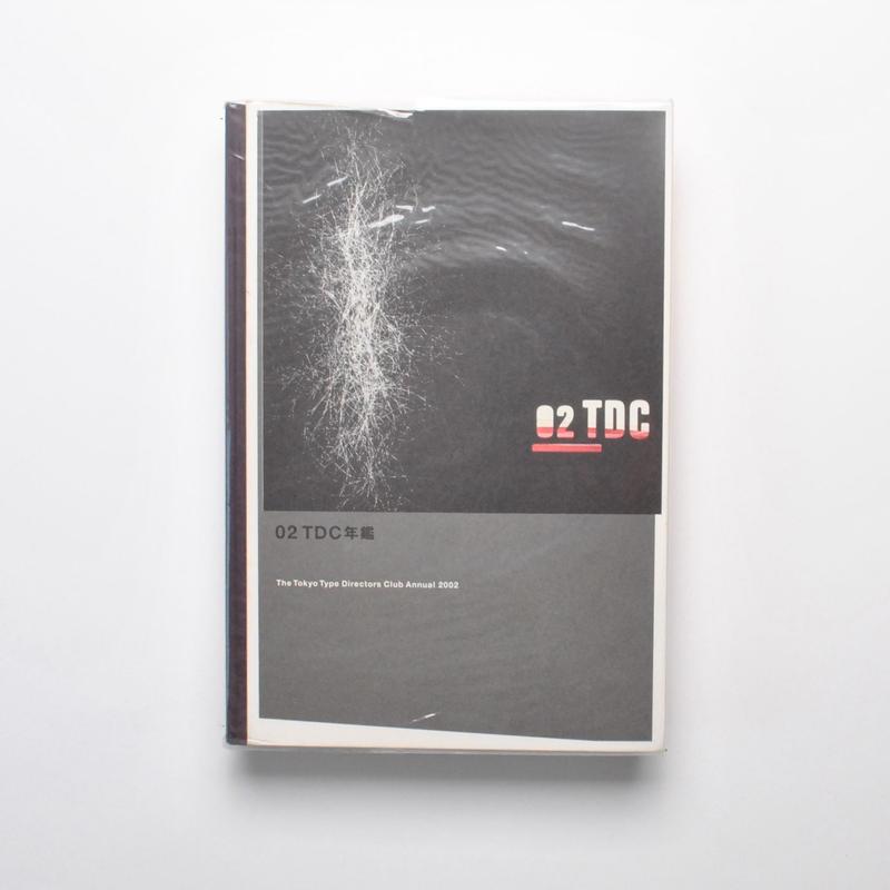 TOKYO TDC Vol.13 (2002)