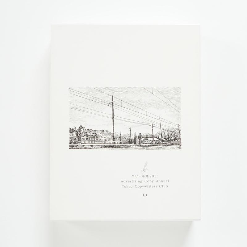 TOKYO COPYWRITERS  CLUB コピー年鑑  2011