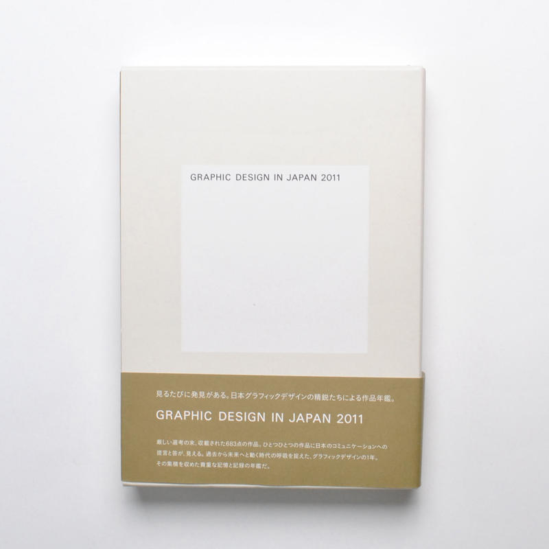 GRAPHIC DESIGN IN JAPAN 2011