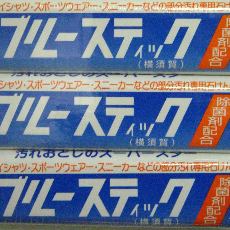 ☆☆ブルースティック3本組せっけん石鹸