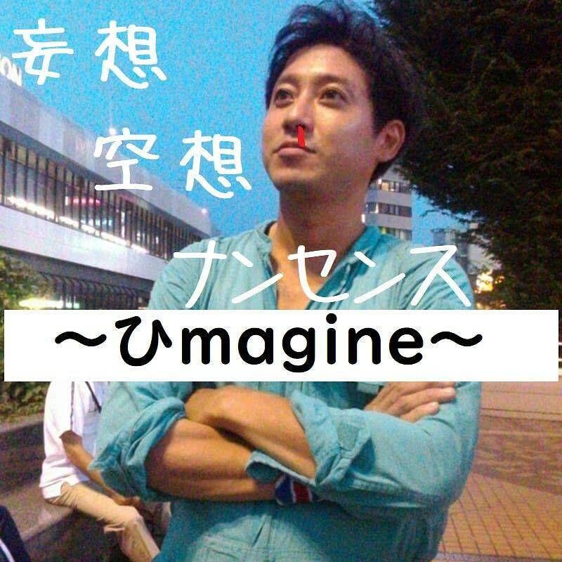 (試聴)妄想空想ナンセンス  ~ひmagine