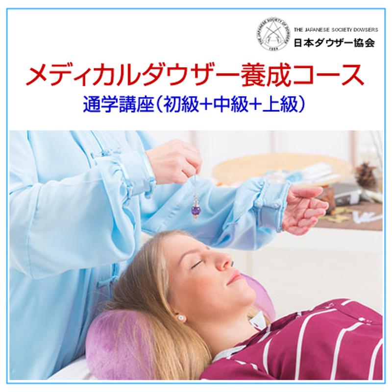 メディカルダウザー養成コース(通学講座:初級+中級+上級)6/3(月)・4(火)10:30~