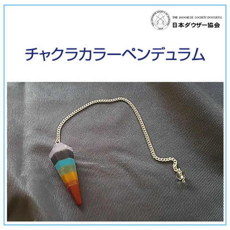 チャクラカラーペンデュラム(円すい形)