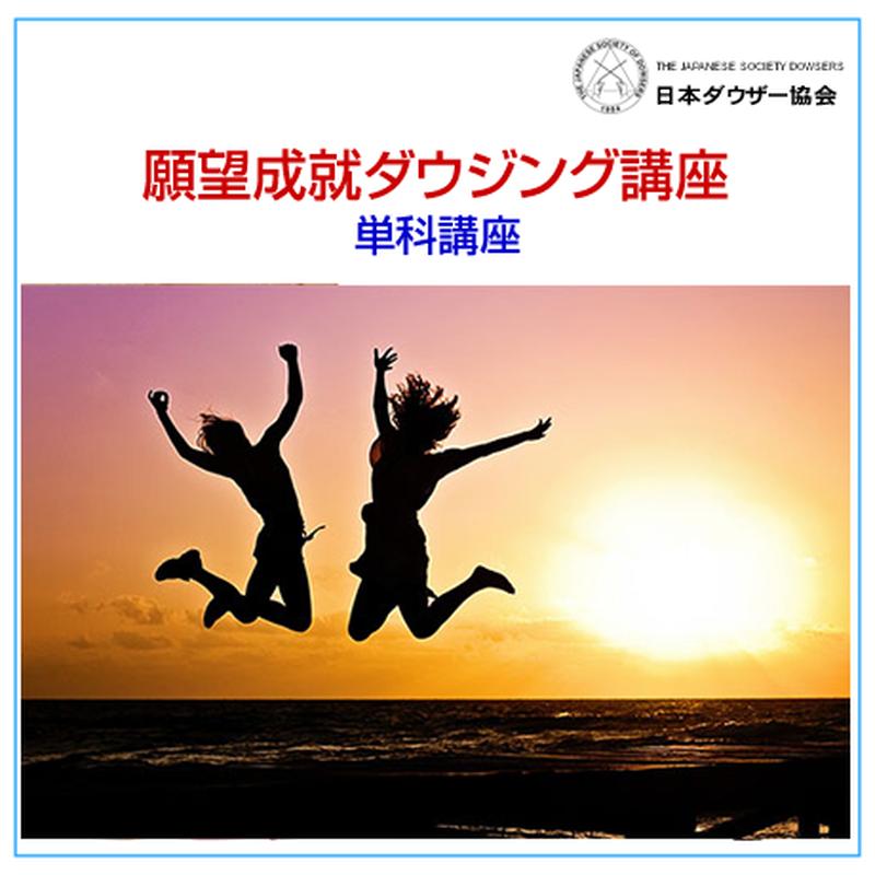 願望成就ダウジングコース(通学:初級+単科講座)3月 1日(金)10:30~17:00